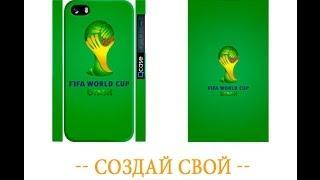 Чехлы для смартфонов с лого FIFA 2014 Brazil - создай свой дизайн(Кто не любит футбол? Так почему б не одеть свой смартфон в чехол с лого FIFA 2014? Футбольные чехлы для смартфоно..., 2014-06-14T13:42:27.000Z)