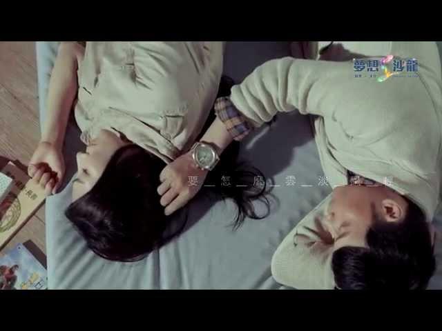 傅又宣 Maggie Fu - 愛.這件事情 This Thing Called Love (Official MV)