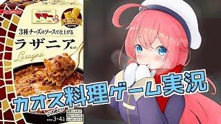 [LIVE] 【料理ゲーム】水瓶ミアってほんとに料理できるの?【ミアパッド】