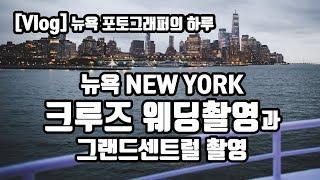 뉴욕 크루즈 웨딩촬영 과 맨하탄 그랜드센트럴 야외촬영 …