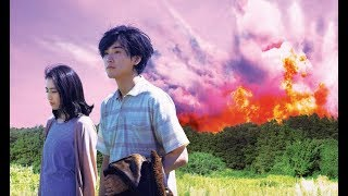 Before We Vanish (2017) - Japanese Movie Review