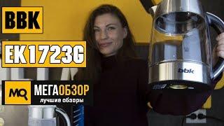 BBK EK1723G обзор чайника