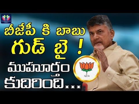 AP CM Chandrababu Naidu Goodbye To BJP || AP Politics || TFC News streaming vf