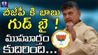AP CM Chandrababu Naidu Goodbye To BJP || AP Politics || TFC News