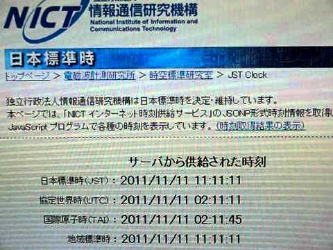 2011年11月11日11時11分11秒(一部スローモーション)