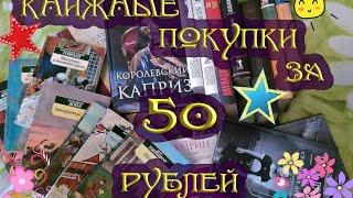 Книги в ТВЁРДОМ Переплёте за 50 рублей! (2ч.)