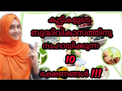 Top 10 Brain Developing Foods for Babies & Kids Malayalam   Izans World