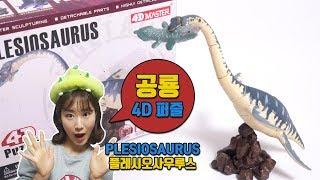 플레시오사우루스 공룡 4D 입체 퍼즐(feat.공룡박사…