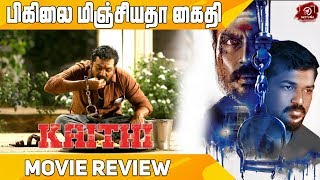 Kaithi - Movie Review | Karthi | Lokesh Kanagaraj | Sam CS | S R Prabhu | #SRKLeaks