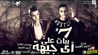 مهرجان بيات علي اي جيهه .غناء.يوسف صلاح.توزيع احمد العميد.الحضره القبليه..