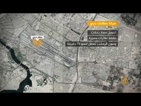 ???? تحويل مسار رحلتين كان من المقرر هبوطهما في مطار دبي الدولي للاشتباه بنشاط طائرات مسيرة  - نشر قبل 11 ساعة