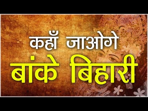 Alka Goyal New Bhajan  _ Kaha Jaoge Banke Bihari _ कहाँ जाओगे बांके बिहारी _Krishna Song
