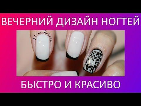 Дизайн ногтей вечерний