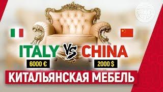 Сергей Белорус рассказал всю правду о мебели в Китае.