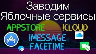 Заводим яблочные сервисы в хакинтош. iMessage, FaceTime, iCloud, AppStore, HandOff