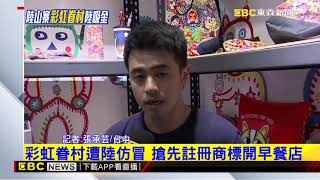 最新》彩虹眷村遭陸仿冒 搶先註冊商標開早餐店