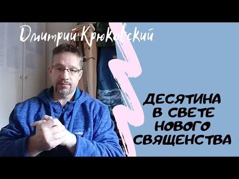 ДЕСЯТИНА В СВЕТЕ НОВОГО СВЯЩЕНСТВА...Дмитрий Крюковский