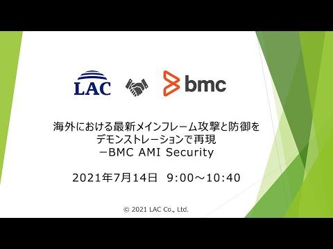 海外における最新メインフレーム攻撃と防御をデモンストレーションで再現 - BMC AMI Security