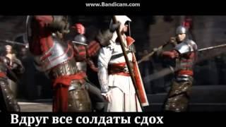 Как взломать Assassin's Creed Brotherhood на деньги!