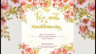 Роза любви и женственности | Юлия Ланске (аудиокнига)