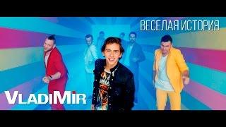ВладиМир - Весёлая История (ПРЕМЬЕРА КЛИПА 2017)