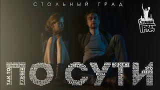 TOF ft. ФИР, МИХАЛЫЧ - По сути |