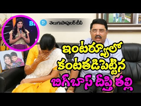 Bigg Boss 2 Contestant Deepti Mother Usha cries at an Interview