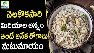 Health Benefits to Eating Black Pepper - Health Tips in Telugu || Mana Arogyam