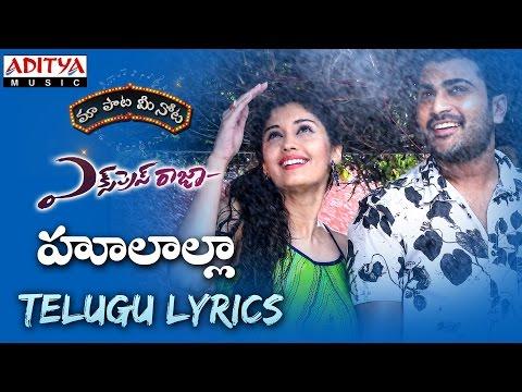 "Hulala Full Song With Telugu Lyrics II ""మా పాట మీ నోట"" II Express Raja Songs"