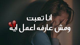 مكالمة مؤلمة جدا  لبنت بسبب حبيبها .. يخربيت الوجع اللى فى صوتها 👌❤