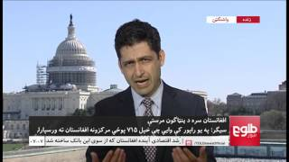 LEMAR News 29 March 2016 /۱۰ د لمر خبرونه ۱۳۹۵ د وري