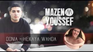 Donia Samir Ghanem - Hekaya Wahda (Cover By Mazen Youssef) دنيا سمير غانم - حكاية واحدة - موسيقى