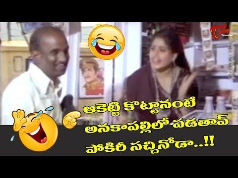 ఆకెట్టి కొట్టానంటే అనకాపల్లిలో పడతావ్.. పోకిరీ సచ్చినోడా.. | Telugu Movie Comedy Scenes | TeluguOne