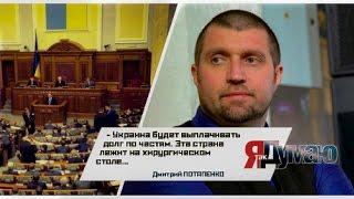 Дмитрий Потапенко: Украина отдаст долг, а МВФ все делает по указу Европы #ЯтакДУМАЮ