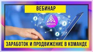 ☞[Константин Луконин и партнеры]Вебинар  22.02.20 - 3аработок и продвижение в команде: АРГОС (Argos)