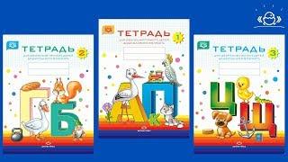 Как работать по тетрадям Нищевой Н. В. для обучения грамоте детей дошкольного возраста.