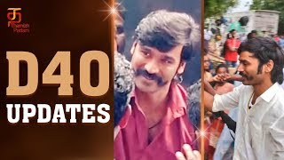 #D40 Latest Update | Dhanush | Aishwarya Lekshmi | Sanchana Natarajan | James Cosmo | Joju George