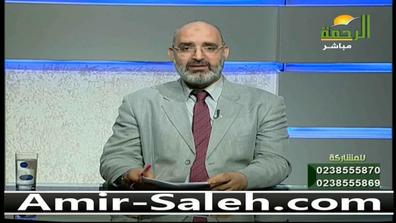أعشاب لعلاج مرض بهجت | الدكتور أمير صالح