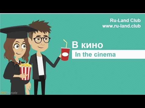 In the cinema. В кино. Dialogs in Russian
