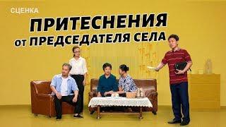 Христианские видео «Притеснения от председателя села»