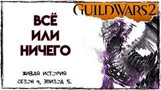 Guild Wars 2. ALL or NOTHING. Живой Мир [Сезон 4, Эпизод 5]