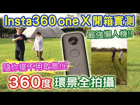 Insta360 ONE X  最強懶人運動相機開箱實測 不會取景沒關係 360度全景雙鏡頭畫面完全無遺漏  旅遊紀錄新選擇  乾杯與小菜的日常