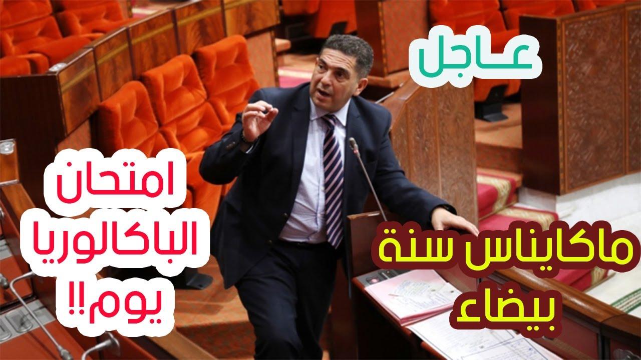 عاجل | أهم القرارات التي أصدرها الوزير سعيد أمزازي حول مصير السنة الدراسية Telmid TICE
