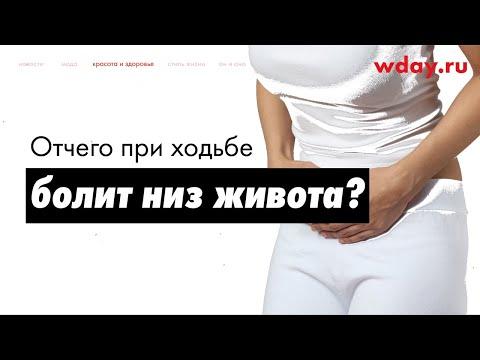 Во время беременности болит низ живота во время ходьбы