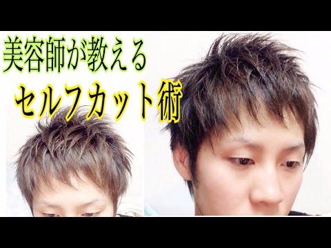 まーしーセルフカット術【セルフカットのやり方】