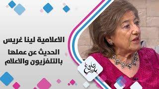 الاعلامية لينا غريس - الحديث عن عملها بالتلفزيون والاعلام