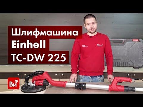 Обзор шлифовальной машины для стен и потолков Einhell TC-DW 225
