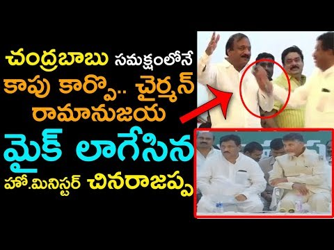 Home Minister Chinarajappa Insults Kapu Corporation Chairman | AP Political Updates | indiontvnews