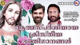ആത്മ സ്പർശിയായ  ക്രിസ്തീയ ഭക്തി ഗാനങ്ങൾ   |Christian Devotional Songs Malayalam  |Christian Songs