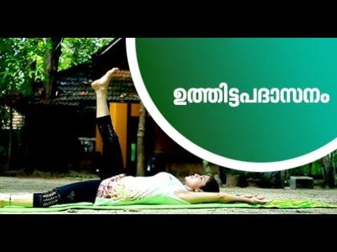 Yoga For beginners Uttanpadasana by Yogarogyam |ഉത്തിട്ടപദാസനം  | Malayalam